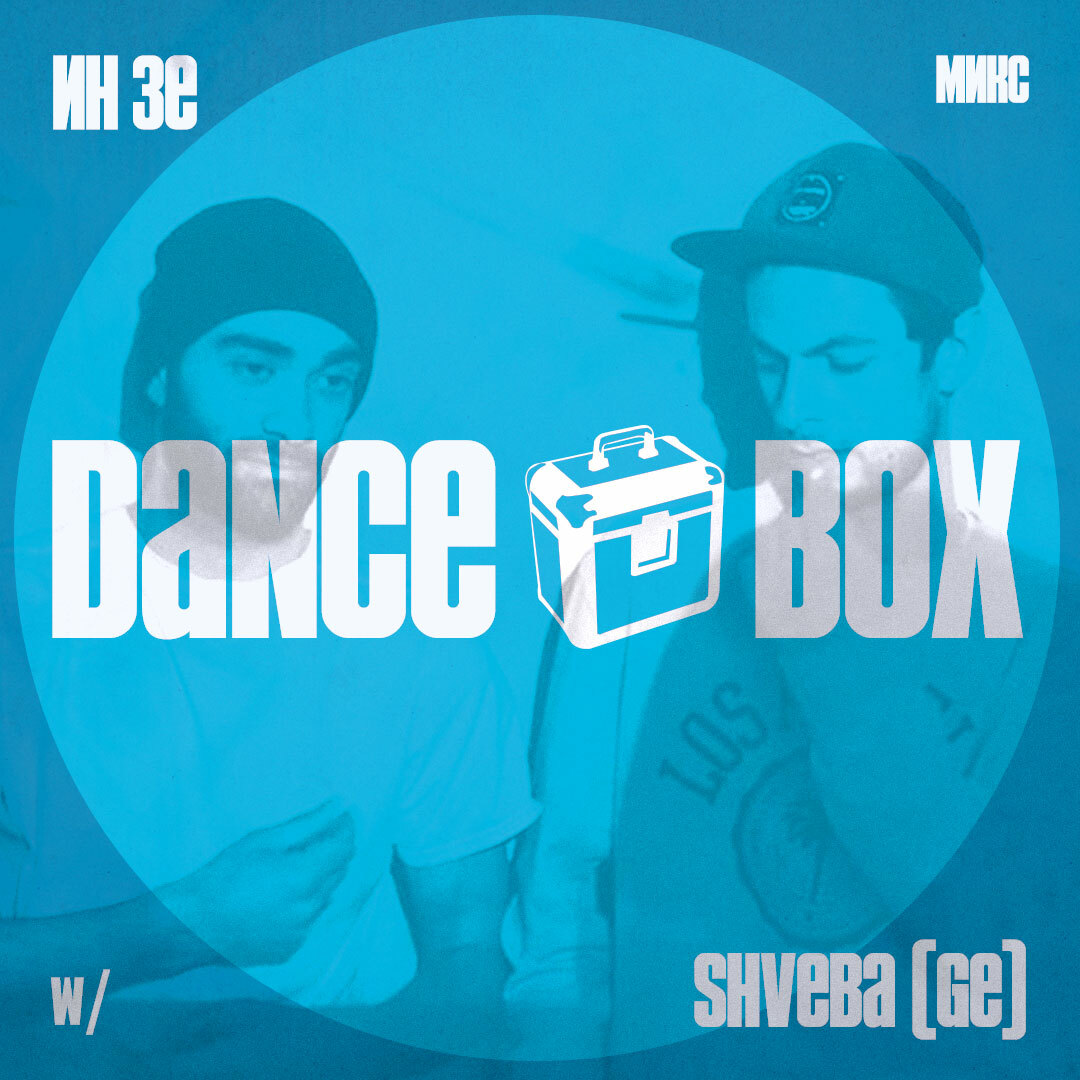 Dance Box Mix: Shveba (Georgia)