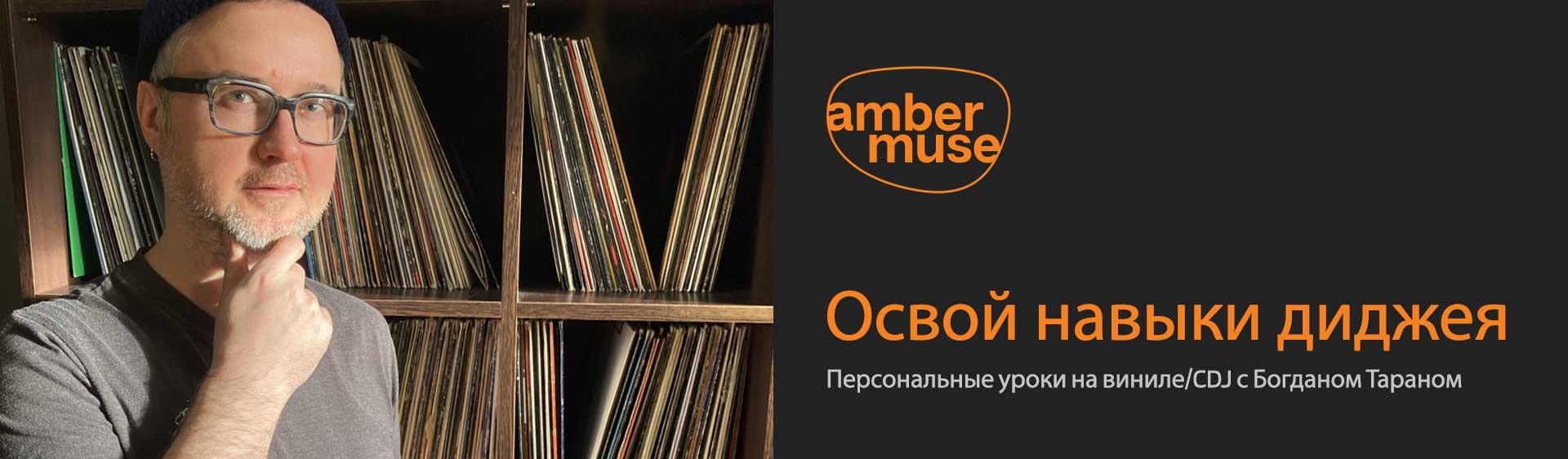 Amber Muse dj Class Header RU
